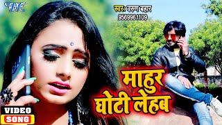 घर में तड़पती हुई पत्नी को देखकर आपका ईमान डोल जायेगा   माहुर घोटी लेहब   Bhojpuri 2021 Video Song