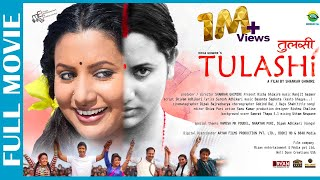 TULASHI | RICHA GHIMIRE | NEW NEPALI MOVIE | BODHIHD