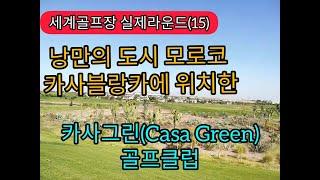 (유튜브-세계골프장15)모로코 카사블랑카의 카사그린(C…