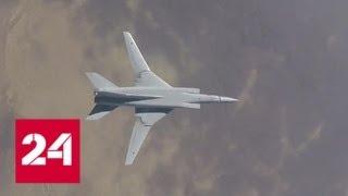 Российские бомбардировщики громят остатки террористов в Сирии - Россия 24