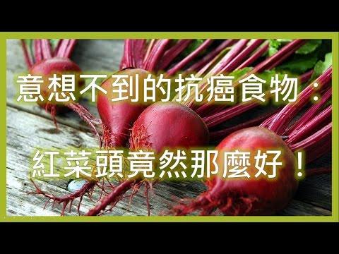 意想不到的抗癌食物:紅菜頭竟然那麼好!-紅菜頭功效&中醫養生食譜分享