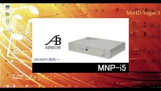 AIRBOW MNP-i5に採用した、音楽再生アプリ「Roon」に「HQ Player」を連...