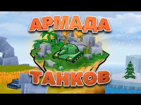 [Rus] Armada Tanks - Полное прохождение (PC) [1080p60]