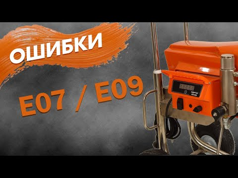 🔧 Ошибки Е07 и E09, как их избежать на безвоздушных поршневых аппаратах ASPRO®.