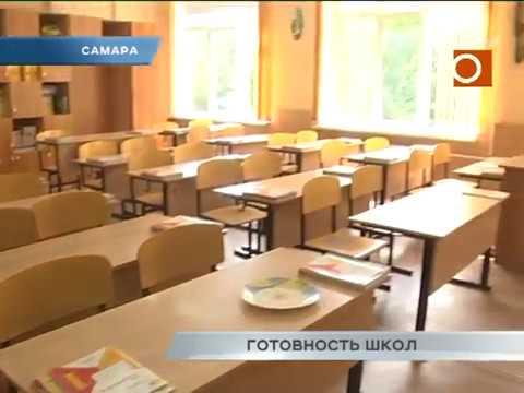 Новости Самары. Депутаты городской думы проверили готовность школ