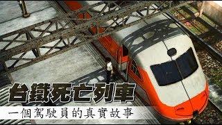 【全動畫】兩個小孩活生生被他撞死 台鐵駕駛7年活在夢魘裡   台灣蘋果日報