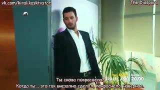 Любовь напрокат фрагмент к 43 серии(переведено на русский)