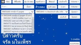 RMS Karaoke Demo - ตัวอย่างโปรแกรมคาราโอเกะ