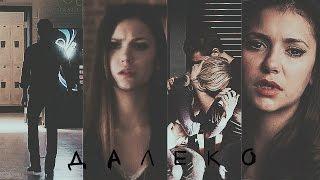 Stefan + Elena + Caroline | Далеко