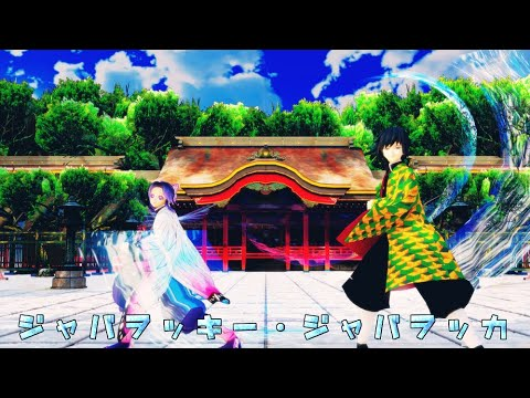 【鬼滅の刃MMD】ジャバヲッキー・ジャバヲッカ【胡蝶しのぶx冨岡義勇】