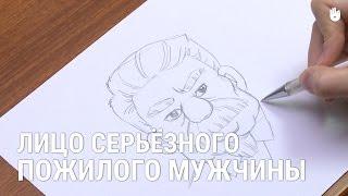 Как нарисовать лицо серьёзного пожилого  мужчины(Просмотрев этот видеоурок вы научитесь рисовать лицо серьёзного пожилого мужчины. Хотя несмотря на всю..., 2016-03-10T17:00:02.000Z)