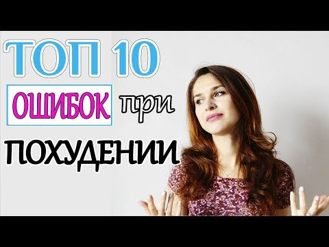 ТОП 10 ошибок