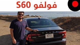 تجربة Volvo S60 !