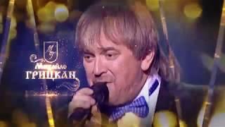 """Михайло Грицкан (Всеукраїнський тур """"Наше кохання"""" 2018)"""