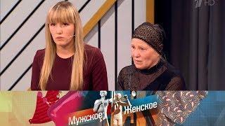 Мужское / Женское. Однажды вклубе. Выпуск от12.10.2017