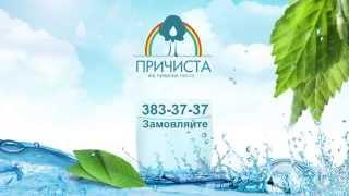 Вода Причиста (доставка воды)(, 2014-10-03T22:19:51.000Z)