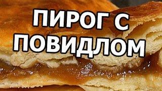 Пирог с повидлом. Простой рецепт от Ивана!