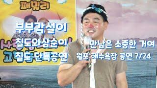 부부각설이칠도와삼순이 칠도 단독공연 7/24