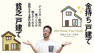 【ここがヘンだよ 日本の家づくり】儲かってるのは住宅屋と銀行だけじゃないか