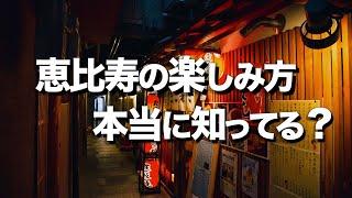 【恵比寿デート7選】飲み屋や雑貨屋、カフェオススメ紹介