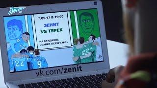 Иван Новосельцев выбрал победителей конкурса афиш «Зенита» и GAZPROM Schweiz AG