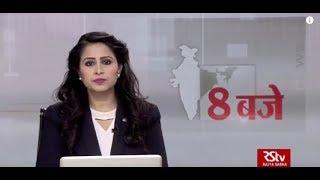 Hindi News Bulletin   हिंदी समाचार बुलेटिन – Mar 16, 2019 (8 pm)