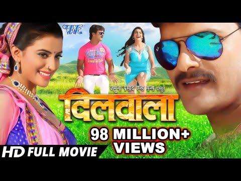 Dilwala - Superhit Full Bhojpuri Movie - Khesari Lal, Akshara Singh   Bhojpuri Full Film 2017