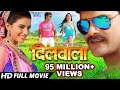 Dilwala - Superhit Full Bhojpuri Movie - Khesari Lal, Akshara Singh | Bhojpuri Full Film 2018 Mp3