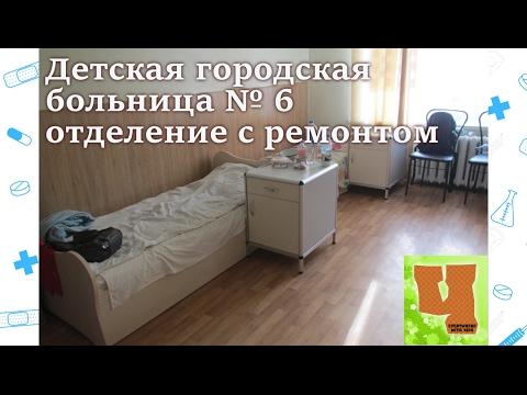 Детская больница №6 Днепр на Петровского (отделение с ремонтом)