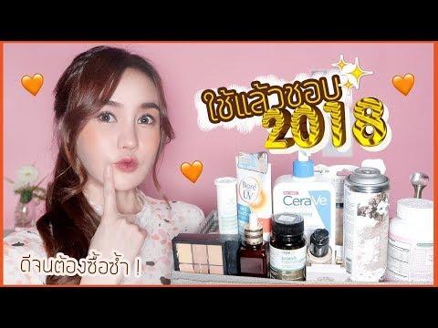 💖-favorites-2018-รวม-คสอ.-สกินแคร์-น้ำหอม-ดีจนซื้อซ้ำ-!-|piyapeauty