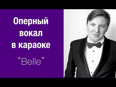 «Belle» - караоке версия в сольном исполнении (мюзикл Notre Dame De Paris) 2019 г.
