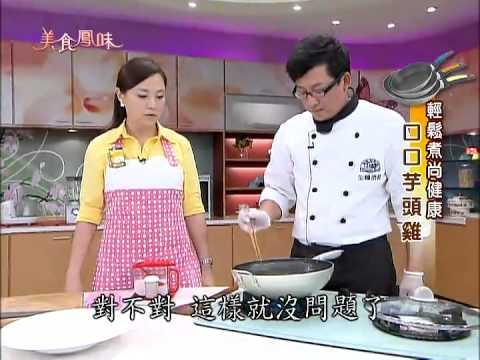 美食鳳味食譜 芋頭雞 - YouTube