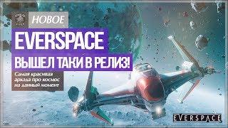 Графон, который любители космоса заслужили! ● Everspace релиз
