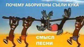 Владимир Высоцкий СМЫСЛ ПЕСНИ Почему аборигены съели Кука