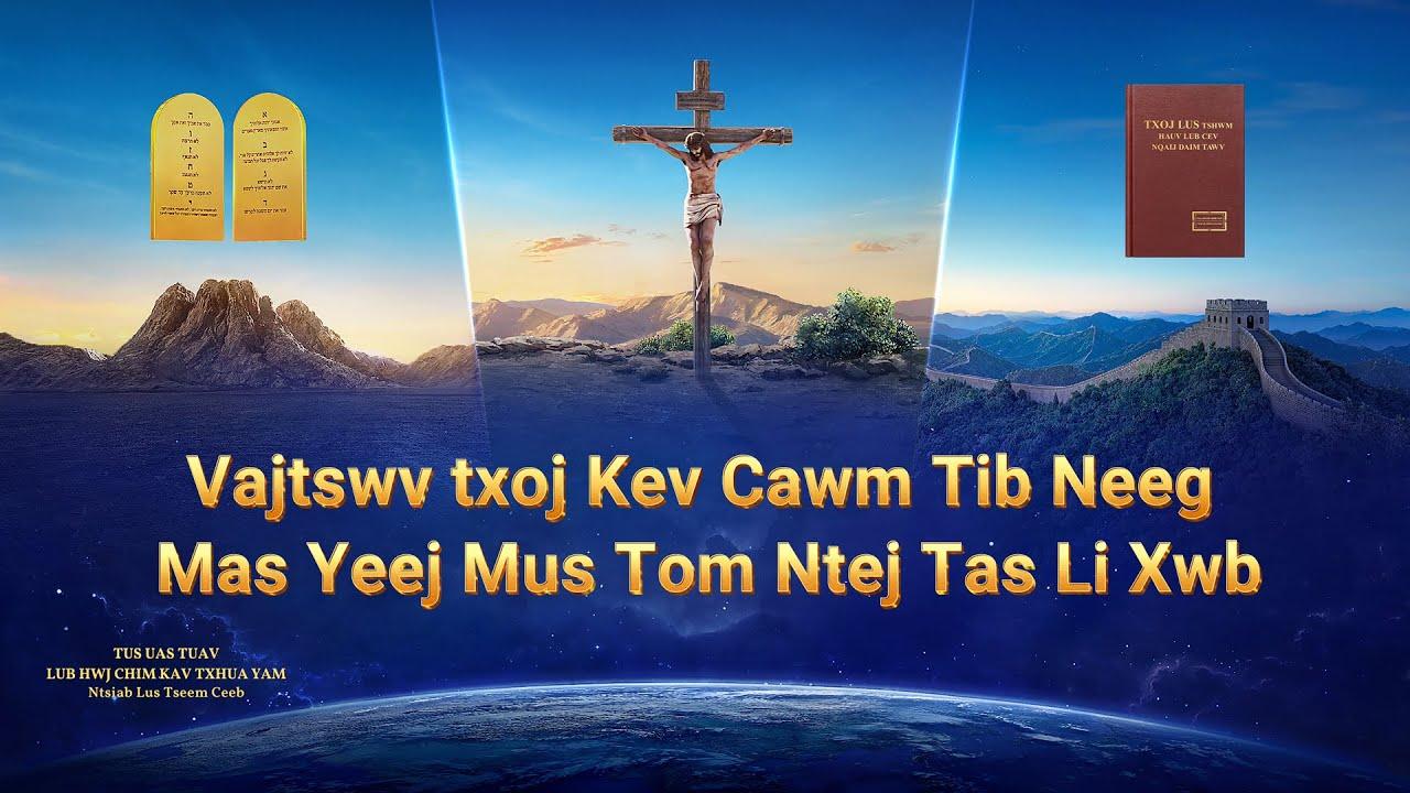 """Cov Khixatia Cov Ntaub Ntawv Yeeb Yaj Kiab Ntu Luv Luv Uas Muaj Tiag Rho Tawm Los Ntawm """"Tus Uas Tuav Lub Hwj Chim Kav Txhua Yam"""": Vajtswv txoj Kev Cawm Tib Neeg Mas Yeej Mus Tom Ntej Tas Li Xwb"""