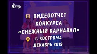 Конкурс «Снежный карнавал» • Кострома • проект «Я МОГУ!»