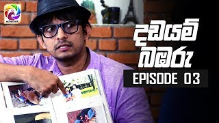"Dadayam babaru Episode 03  || "" දඩයම් බඹරු "" | සතියේ දිනවල රාත්රී 9.30 ට . . . Thumbnail"