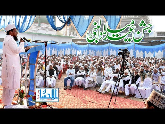 Paighambar e Islam Aur Qayam e Amn  | Naqibussufia Mufti Muhammad Kitabuddin Razwi