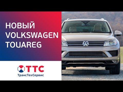 Обзор нового Volkswagen Touareg 2016 модельного года
