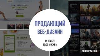 Продающий веб дизайн для начинающих