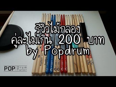 รีวิวไม้กลอง ราคาคู่ละไม่เกิน 200 บาท by Popdrum