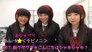 おしゃべりchibi-N☆<チビノニ> 新生chibi-N☆<チビノニ>!? 脱グダ...