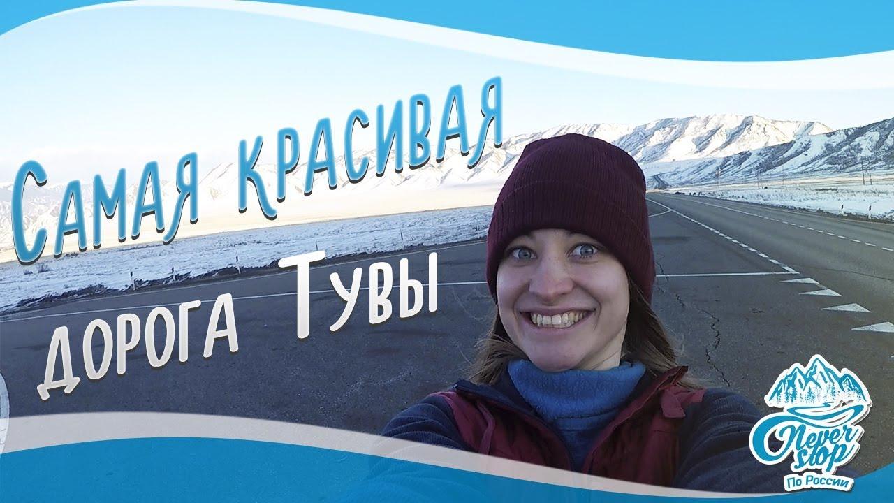 Автопутешествие по Сибири | ДЕНЬ 4 | Сизим - Тоора-Хем - Ергаки