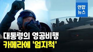 전투기 탄 문대통령…서울·천안 상공 비행  / 연합뉴스…