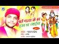 Pawan Prem का 2021 का बोल बम सॉन्ग| पर्छे गौरा के बर हम ना जाईब| बोल बम स्पेशल गाना| Bajarang Music