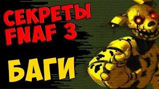 Five Nights At Freddy s 3 БАГИ