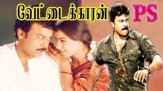 Vettaikaran | வேட்டைக்காரன் | Tamil Dubbed Movie | Tamil Dubbed Action Movie |