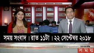 সময় সংবাদ   রাত ১১টা   ২২ সেপ্টেম্বর ২০১৮   Somoy tv bulletin 11pm   Latest Bangladesh News HD
