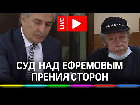 Ефремов признал вину.Прокурор просит 11 лет колонии.Что происходит в зале суда. Прямая трансляция