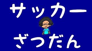 日本サッカーがこのままだと沈没する理由 & 森保JAPANの